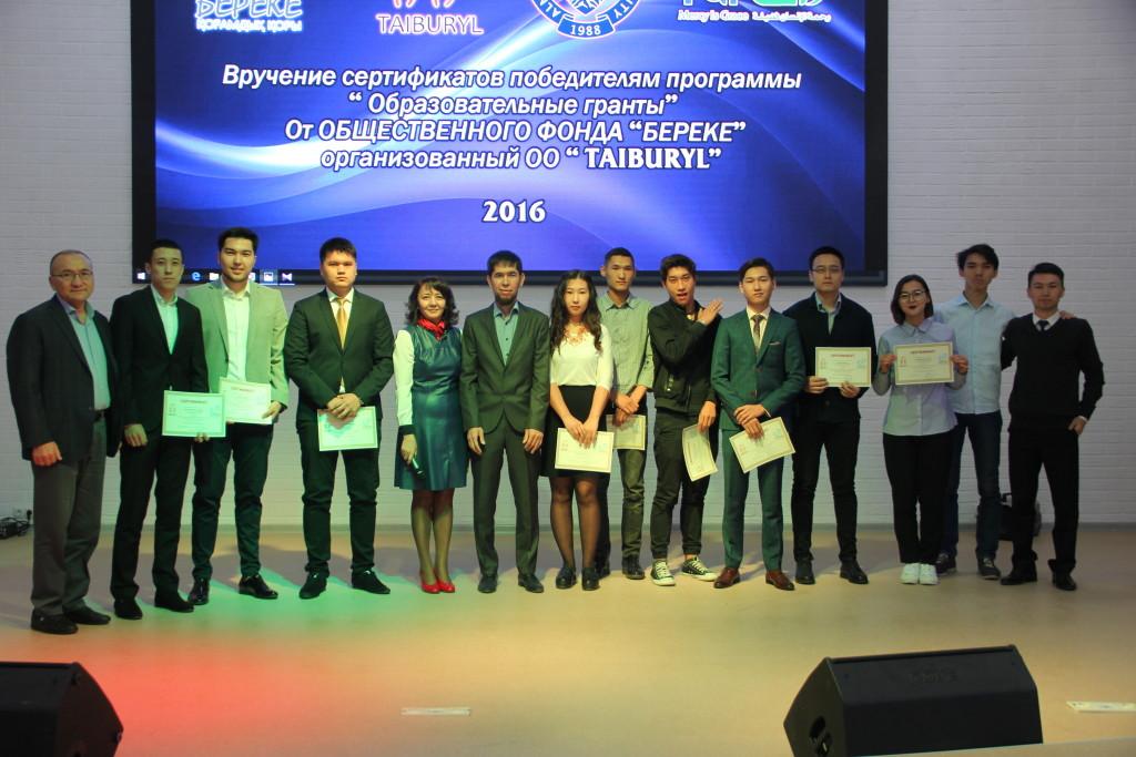 Гранты и конкурсы казахстан